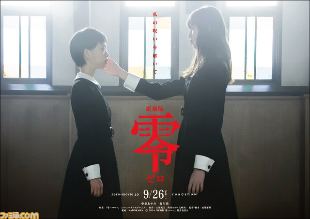 "Zero Movie Japan Movie ""gekijō-ban Rei Zero """